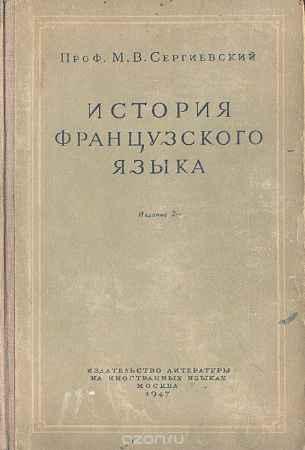 Купить М. В. Сергиевский История французского языка