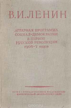 Купить Ленин В. И. Аграрная программа социал-демократии в первой русской революции 1905-1907 годов