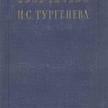 Купить Творчество И. С. Тургенева. Сборник статей