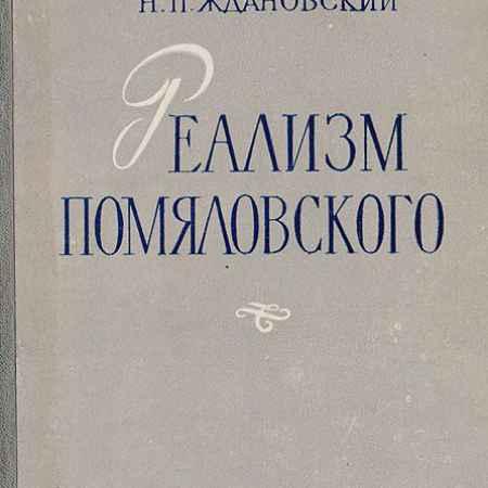 Купить Н. П. Ждановский Реализм Помяловского