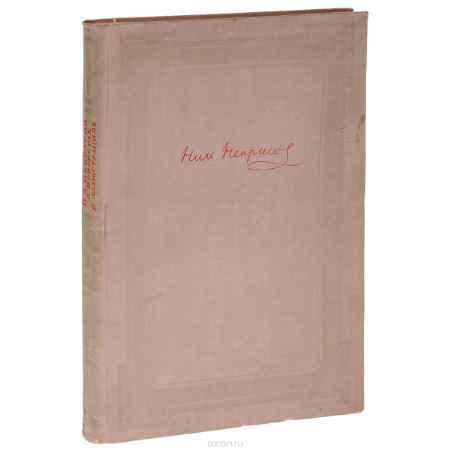 Купить Н. А. Некрасов в портретах и иллюстрациях. Пособие для учителя