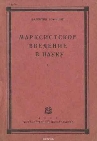 Купить Валентин Рожицын Марксистское введение в науку