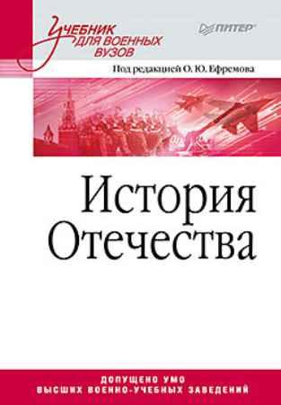 Купить История Отечества. Учебник для военных вузов