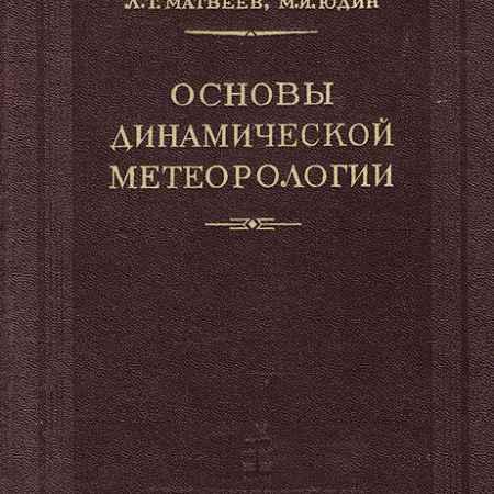 Купить Гандин Л. И., Д. Л. Лайхтман, Л. Т. Матвеев, М. И. Юдин Основы динамической метеорологии