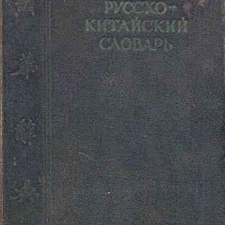 Купить Русско-китайский словарь