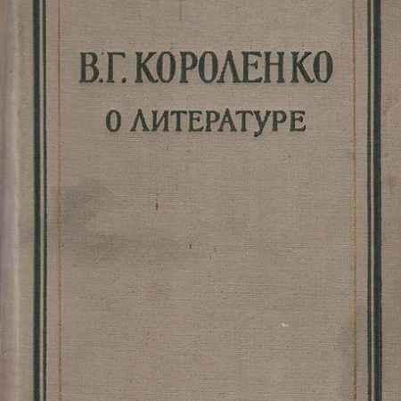 Купить В. Г. Короленко В. Г. Короленко. О литературе