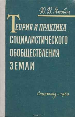 Купить Ю. В. Яковец Теория и практика социалистического обобществления земли