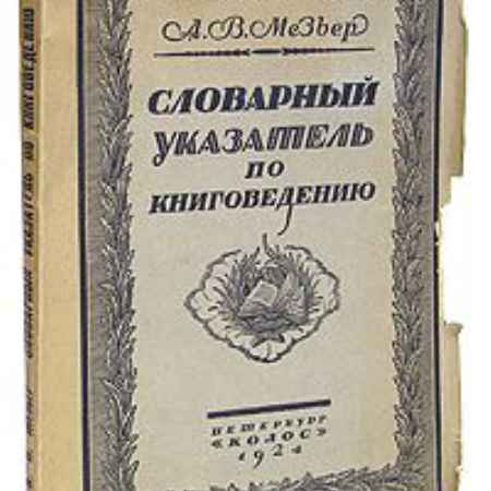 Купить А. В. Мезьер Словарный указатель по книговедению