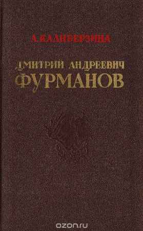 Купить Калнберзина А. Дмитрий Андреевич Фурманов. Критико-биографический очерк