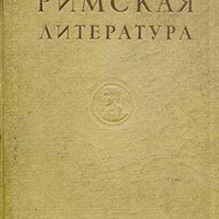 Купить Римская литература в избранных переводах
