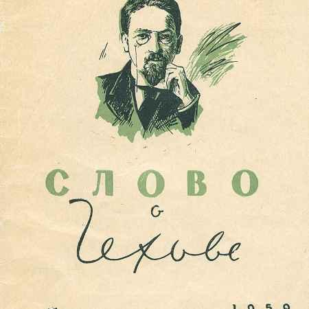 Купить В. Л. Лидин Слово о Чехове