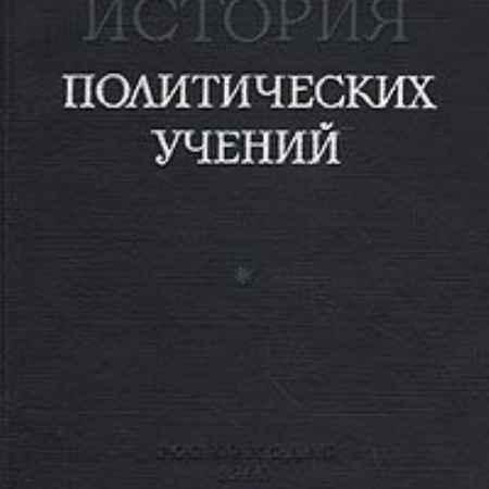 Купить История политических учений
