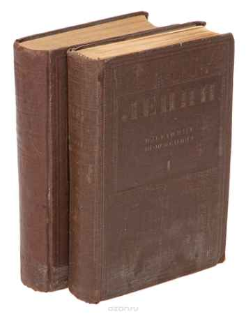Купить Ленин В. И. В. И. Ленин. Избранные произведения в 2 томах (комплект)