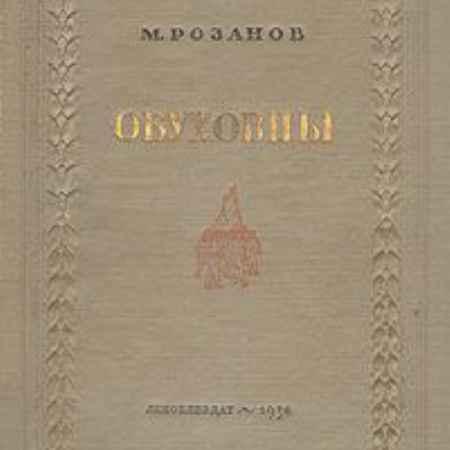Купить М. Розанов Обуховцы