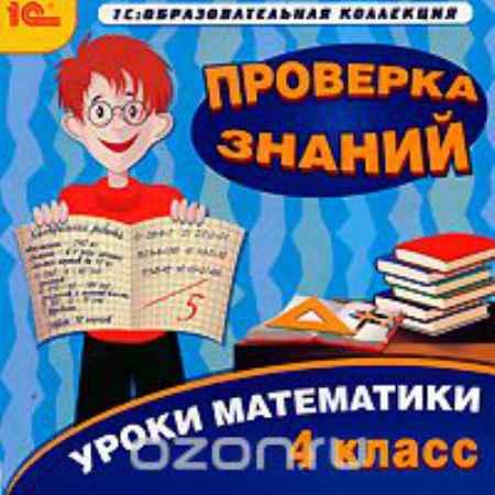 Купить Уроки математики. Проверка знаний. 4 класс
