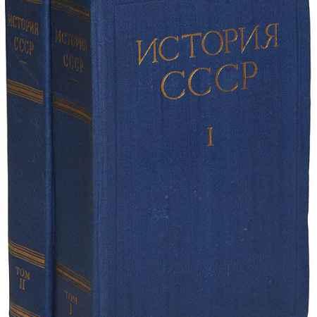 Купить История СССР (комплект из 2 книг)