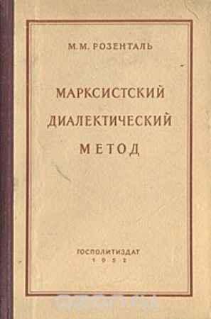 Купить М. М. Розенталь Марксистский диалектический метод