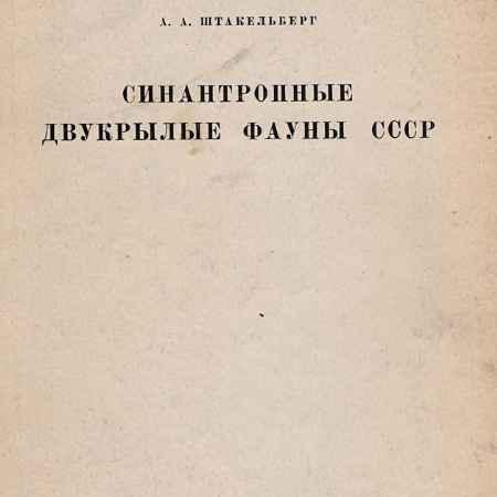 Купить Штакельберг А. Синантропные двукрылые фауны СССР