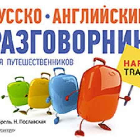 Купить Русско-английский разговорник для путешественников Happy Travel