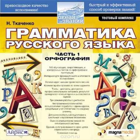 Купить Грамматика русского языка. Часть 1. Орфография