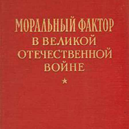 Купить М. П. Скирдо Моральный фактор в Великой Отечественной войне