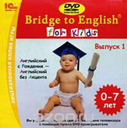 Купить Bridge to English for Kids. Выпуск 1