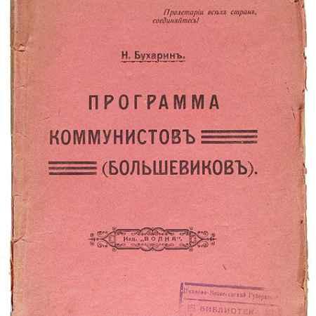 Купить Н. Бухарин Программа коммунистов (большевиков)