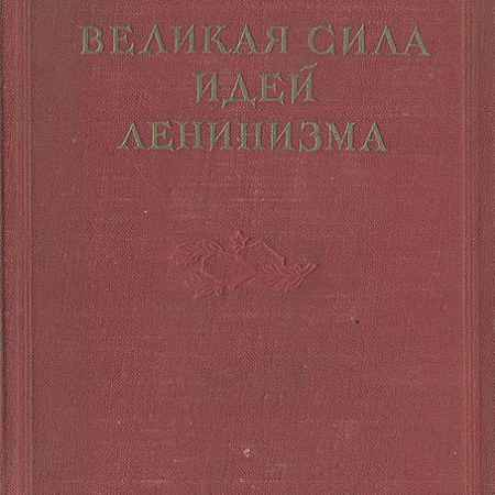 Купить Великая сила идей ленинизма