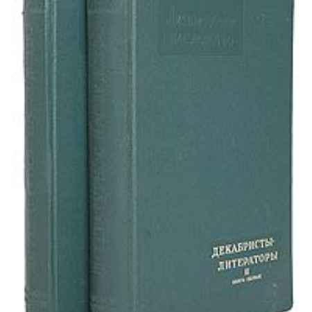Купить Декабристы-литераторы (комплект из 2 книг)