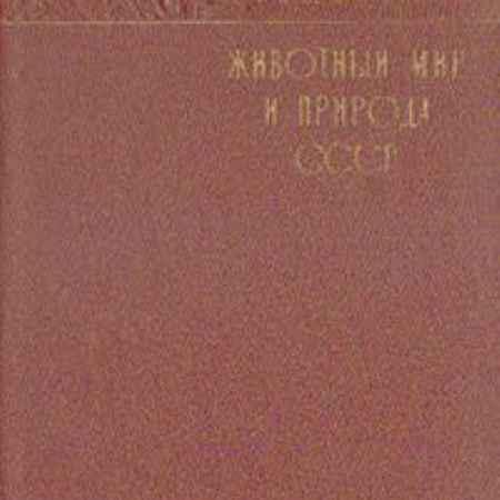 Купить Н. А. Бобринский Животный мир и природа СССР
