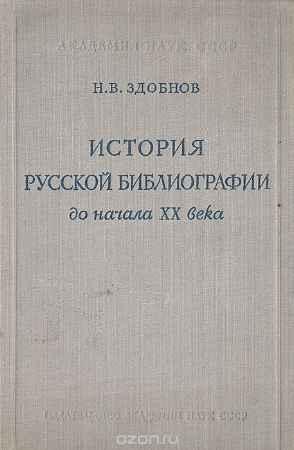 Купить Н. В. Здобнов История русской библиографии до начала XX века