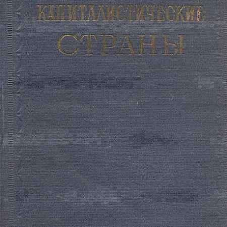 Купить Капиталистические страны в 1913, 1920-1936 гг. Статистический сборник. Том 2