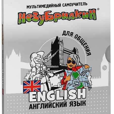 Купить Незубрилкин. Английский язык для общения