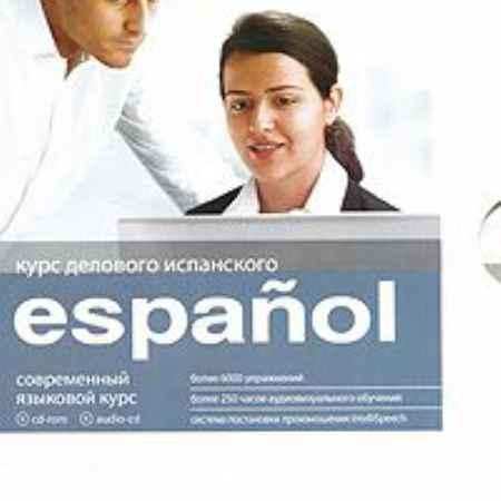 Купить Espanol. Курс делового испанского