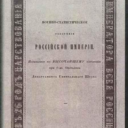 Купить Военно-статистическое обозрение Российской империи. Том 14