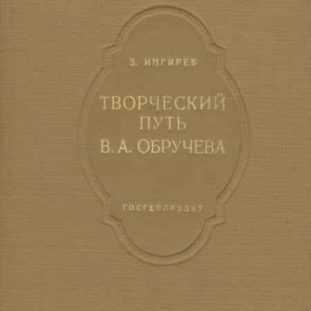 Купить З. Ингирев Творческий путь В. А. Обручева