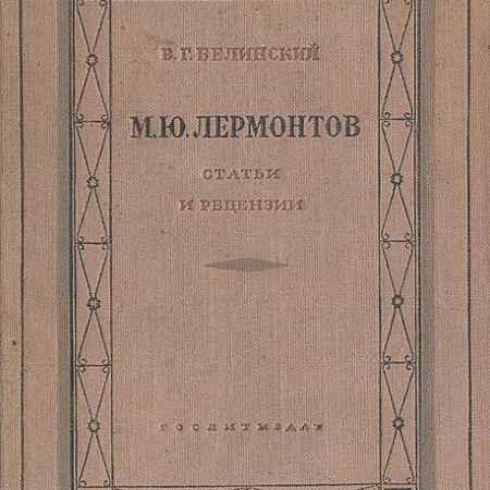 Купить В. Г. Белинский М. Ю. Лермонтов. Статьи и рецензии