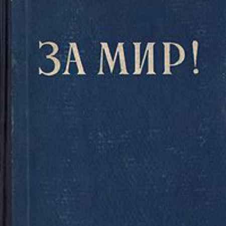 Купить Илья Эренбург За мир!
