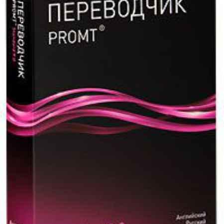Купить PROMT Standard 9.0. Англо-русский и русско-английский переводчик