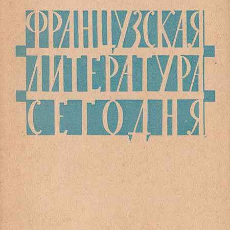 Купить Ю.Уваров Французская литература сегодня (Краткий обзор)