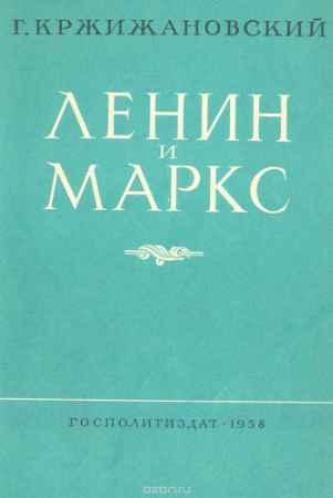 Купить Г.Кржижановский Ленин и Маркс