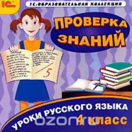 Купить Уроки русского языка. Проверка знаний. 4 класс