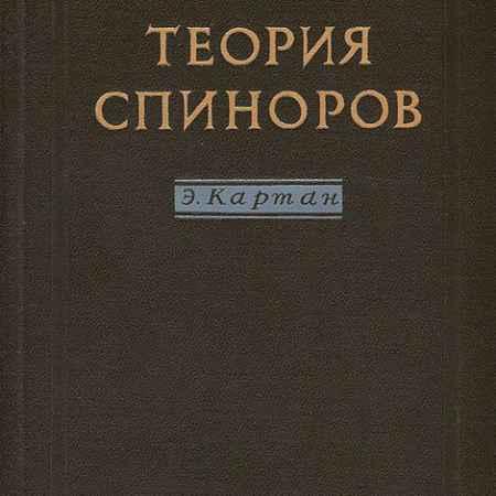 Купить Э. Картан Теория спиноров