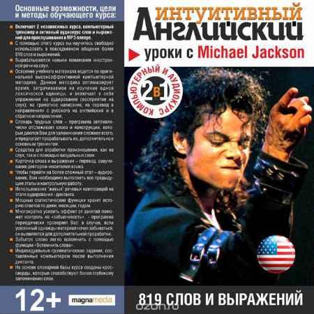 Купить Интуитивный английский: Уроки с Michael Jackson
