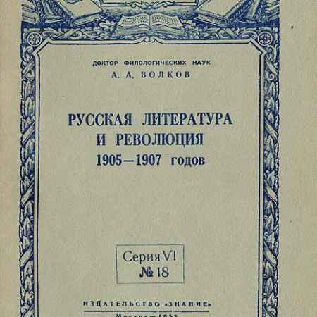 Купить А.А.Волков Русская литература и революция 1905-1907 годов