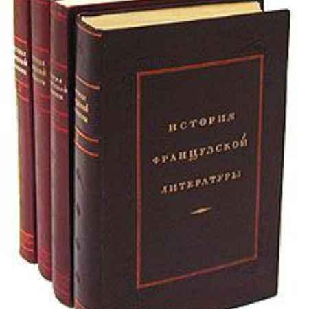 Купить История французской литературы (комплект из 4 книг)