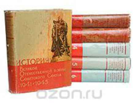 Купить История Великой Отечественной войны Советского Союза. 1941 - 1945 (комплект из 6 книг)