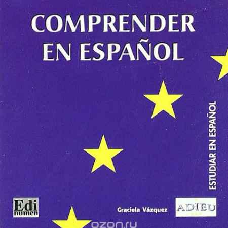 Купить Comprender en espanol