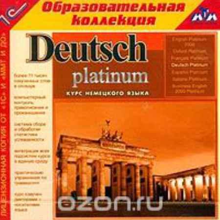 Купить Deutsch Platinum. Курс немецкого языка