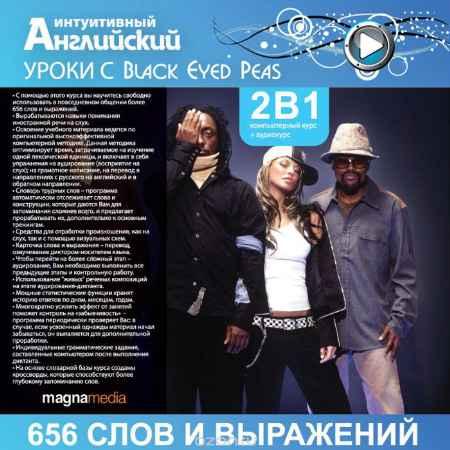 Купить Интуитивный английский: Уроки с Black Eyed Peas